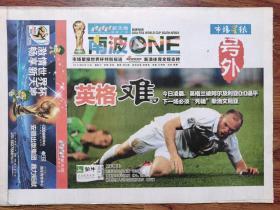市场星报【2010年6月19日,南非世界杯(号外)】