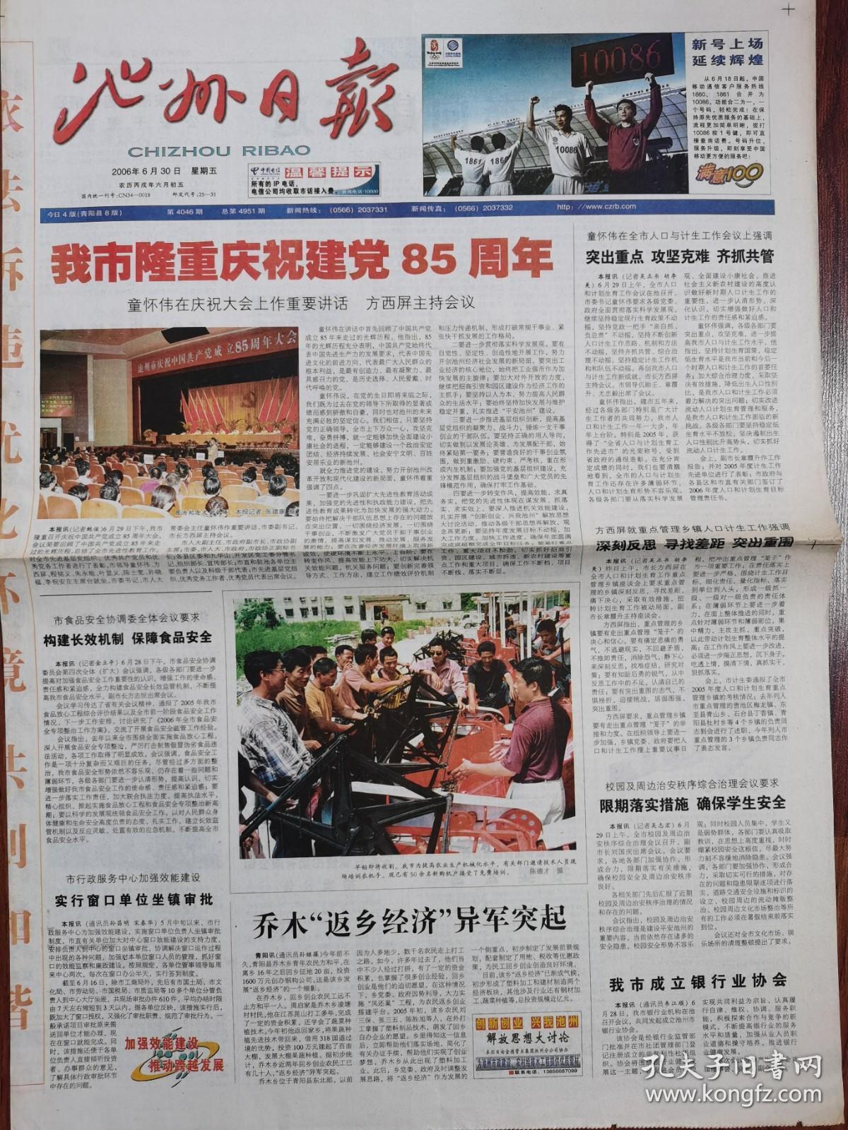 池州日报【2006年6月30日,庆祝建党85周年】