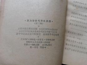 努力学好毛泽东思想【第三辑】