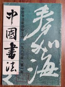 中国书法【1987年第1期】