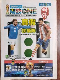 市场星报【2010年6月15日,南非世界杯(号外)】