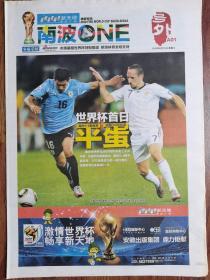 市场星报【2010年6月12日,南非世界杯(号外)】