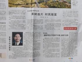 人民日报【2021年5月25日,袁隆平同志逝世】