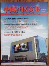 中国社区商业【2013年第3期】