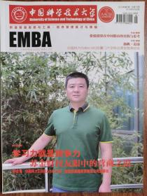 中国科学技术大学【2015年第2期】