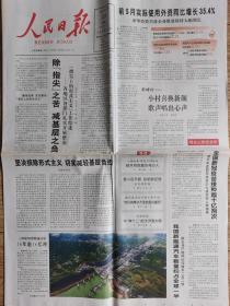 人民日报【2021年6月21日】