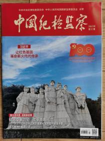 中国纪检监察【2021年第11期】