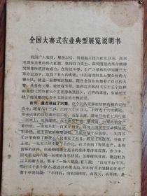 全国大寨式农业典型展览说明书
