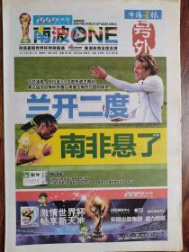 市场星报【2010年6月17日,南非世界杯(号外)】