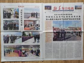 新华每日电讯【2021年6月10日,在青海考察】