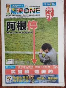 市场星报【2010年7月4日,南非世界杯(号外)】