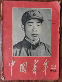 中国青年【1965年第22期,学习王杰同志专辑】