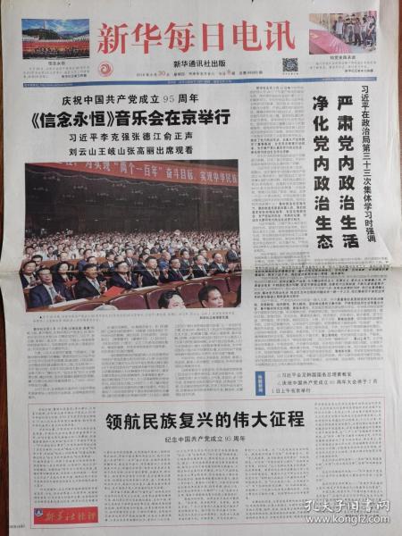 新华每日电讯【2016年6月30日,庆祝建党95周年】