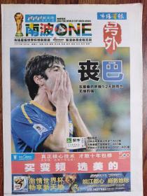 市场星报【2010年7月3日,南非世界杯(号外)】