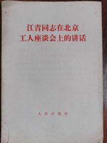江青同志在北京工人座谈会上的讲话