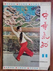 中华气功【创刊号】