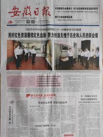 安徽日报【2021年6月27日,用好红色资源,赓续红色血脉】