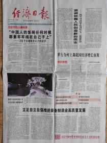 经济日报【2021年7月5日,我国空间站阶段航天员首次出舱活动圆满成功】
