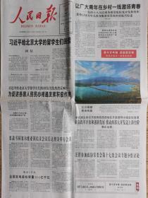 人民日报【2021年6月23日,给北京大学的留学生回信】
