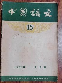 中国语文【1953年第9期】