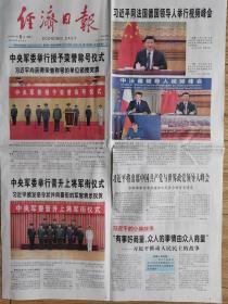 经济日报【2021年7月6日,(王秀斌、徐起零、刘振立、巨乾生)晋升上将军衔】