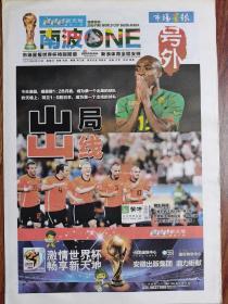 市场星报【2010年6月20日,南非世界杯(号外)】