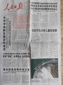 人民日报【2021年6月1日】