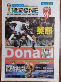 市场星报【2010年6月13日,南非世界杯(号外)】