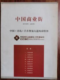 中国商业街【2007年第7期】