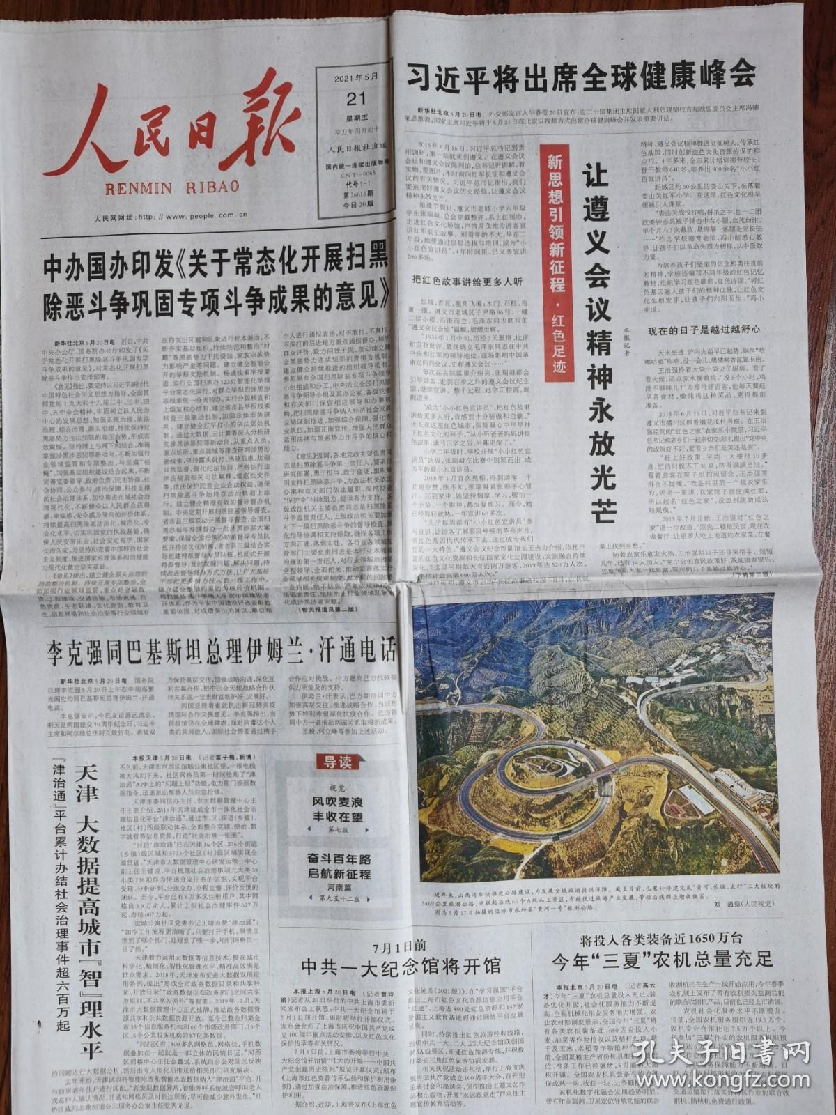人民日报【2021年5月21日,中办国办印发《关于常态化开展扫黑除恶斗争巩固专项斗争成果的意见》】