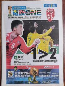 市场星报【2010年6月16日,南非世界杯(号外)】