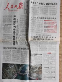 人民日报【2021年6月17日】