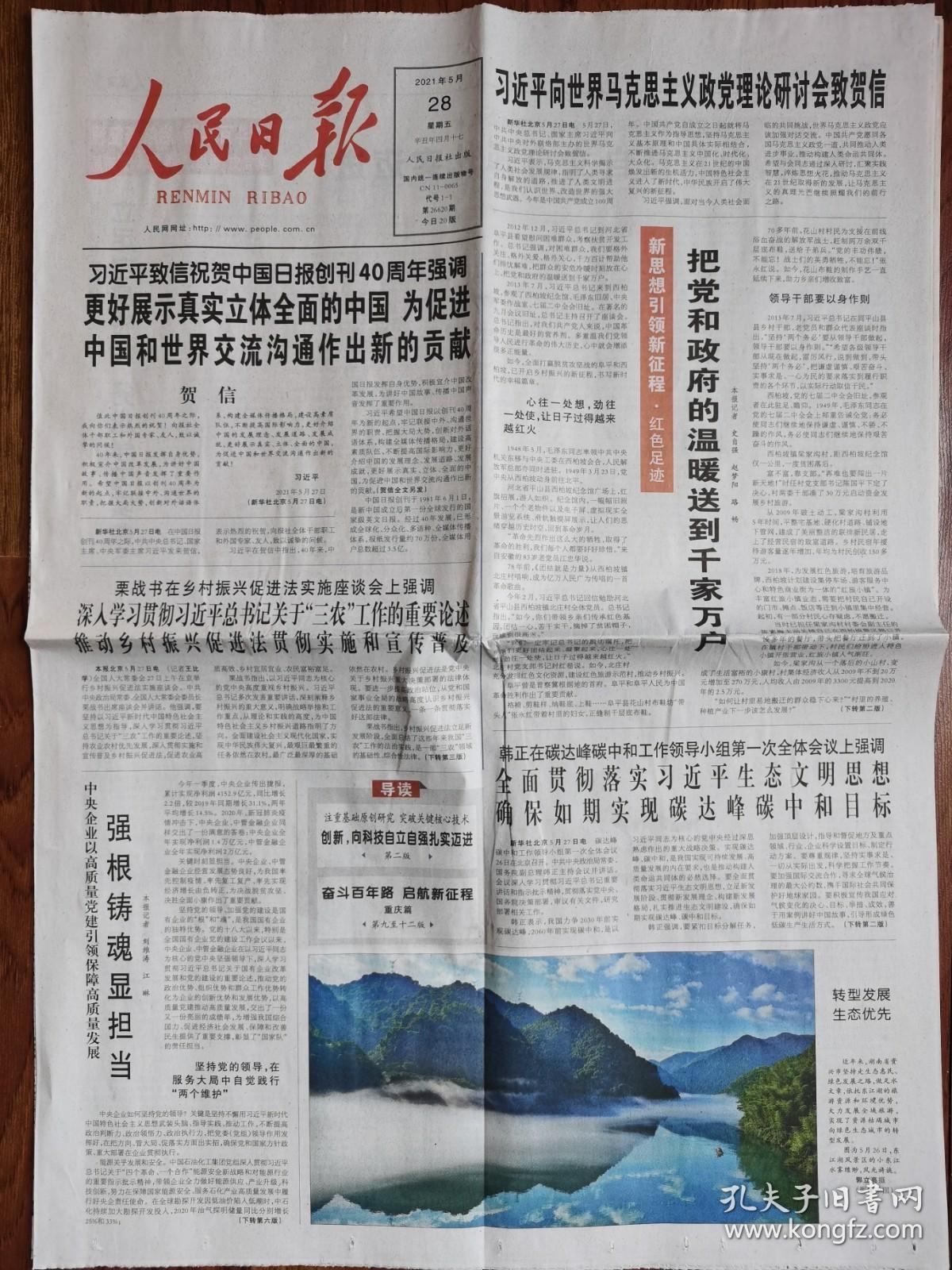 人民日报【2021年5月28日,祝贺《中国日报》创刊40周年】