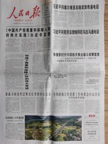 人民日报【2021年6月25日】