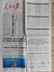 人民日报【2021年6月3日,中共中央·印发《中国共产党组织工作条例》】