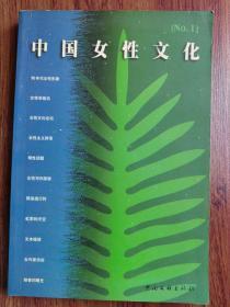中国女性文化【创刊号】(本网孤本)