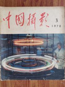 中国摄影【1978年第3期】
