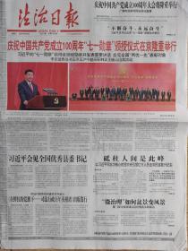 """法治日报【2021年6月30日,""""七一勋章""""颁授仪式在京隆重举行】"""