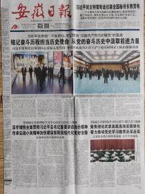 安徽日报【2021年6月19日,参观中国共产党历史展览馆时强调】