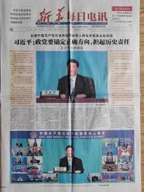 新华每日电讯【2021年7月7日,出席中国共产党与世界政党领导人峰会】