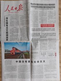 人民日报【2021年6月8日,中办国办印发《关于深化国有文艺院团改革的意见》】