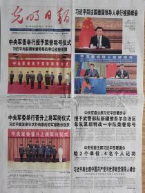 光明日报【2021年7月6日,(王秀斌、徐起零、刘振立、巨乾生)晋升上将军衔】