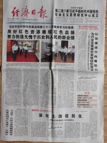 经济日报【2021年6月27日,用好红色资源,赓续红色血脉】