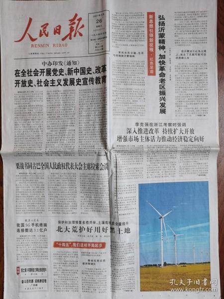 人民日报【2021年5月26日】