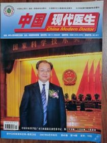 中国现代医生【2007年第9期】