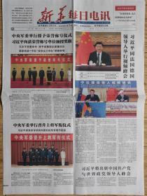 新华每日电讯【2021年7月6日,(王秀斌、徐起零、刘振立、巨乾生)晋升上将军衔】