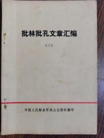 批林批孔文章汇编(二)