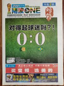 市场星报【2010年6月26日,南非世界杯(号外)】