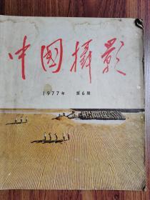 中国摄影【1977年第6期】