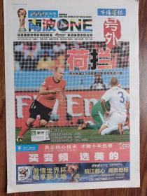 市场星报【2010年6月29日,南非世界杯(号外)】
